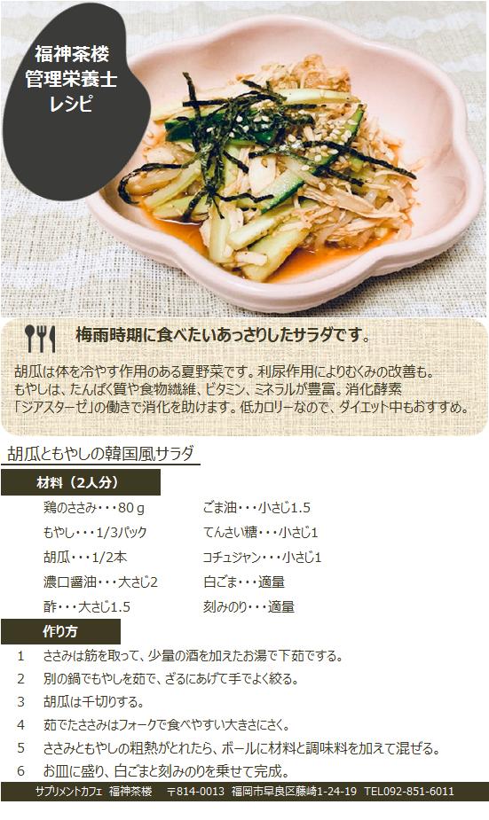 レシピ11111