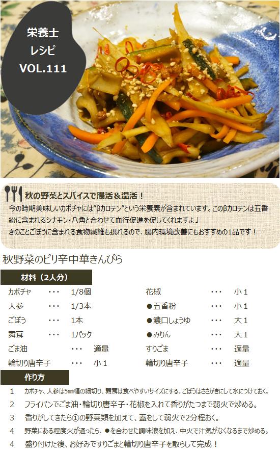 栄養士レシピ VOL.111 秋野菜のピリ辛中華きんぴら
