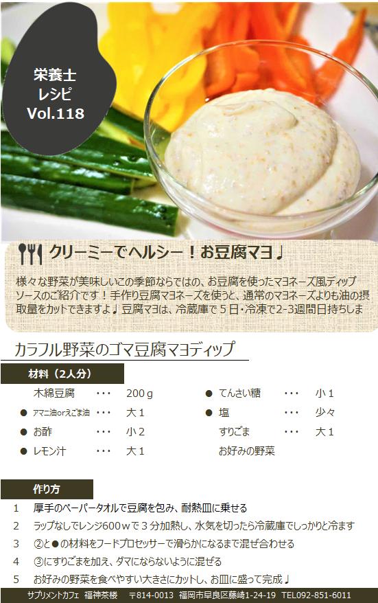 レシピVol.118