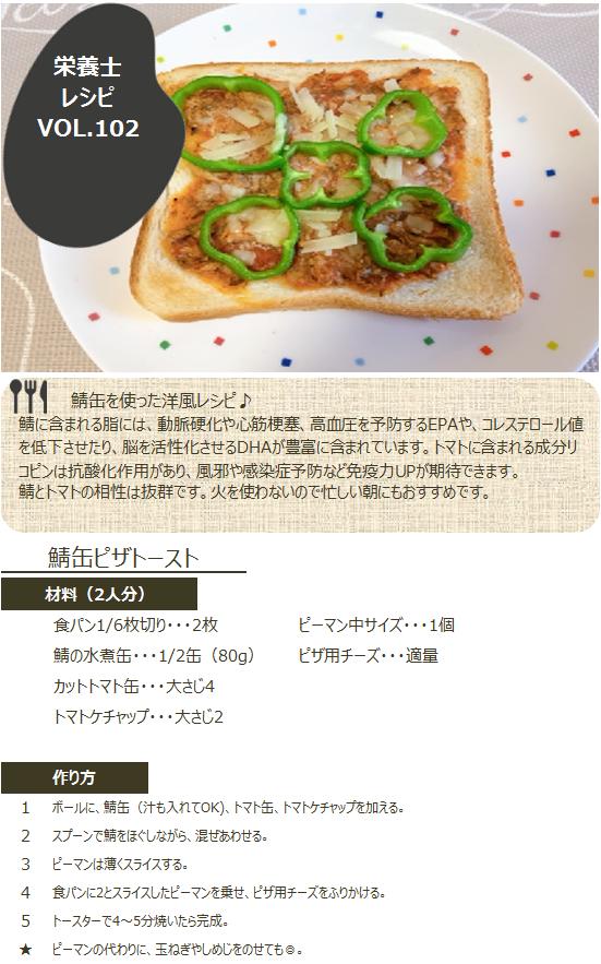 栄養士レシピ VOL.102 鯖缶ピザトースト