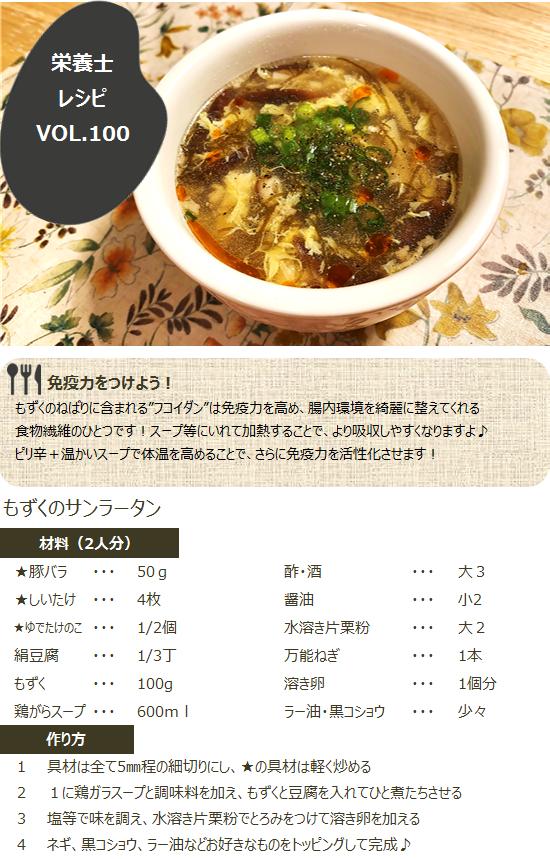 栄養士レシピ VOL.100もずくのサンラータン