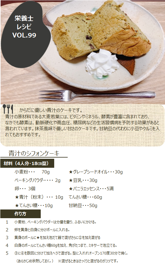 栄養士レシピ VOL.99 青汁のシフォンケーキ