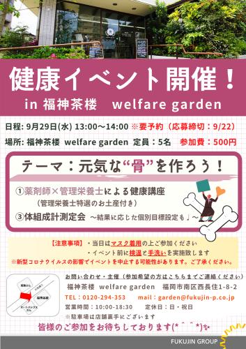 イベント告知!【welfare garden】