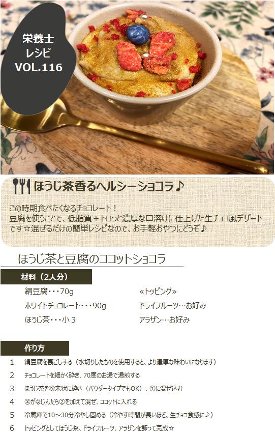 栄養士レシピ VOL.116 ほうじ茶と豆腐のココットショコラ