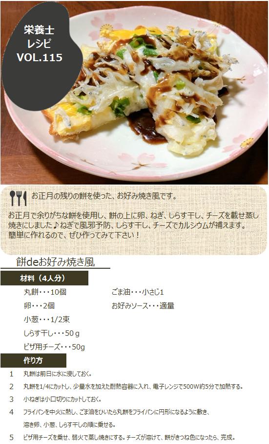 栄養士レシピ VOL.115 餅deお好み焼き風