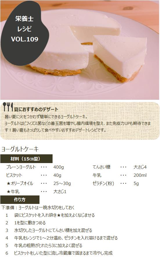 栄養士レシピVOL.109 ヨーグルトケーキ