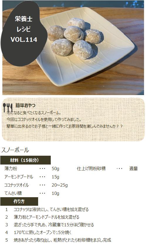栄養士レシピ VOL.114