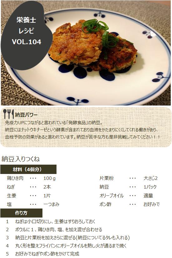 栄養士レシピ VOL.104 納豆入りつくね