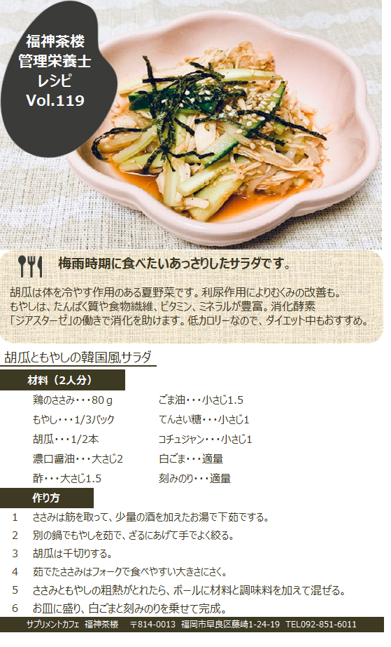 栄養士レシピVOL.119 胡瓜ともやしの韓国風サラダ