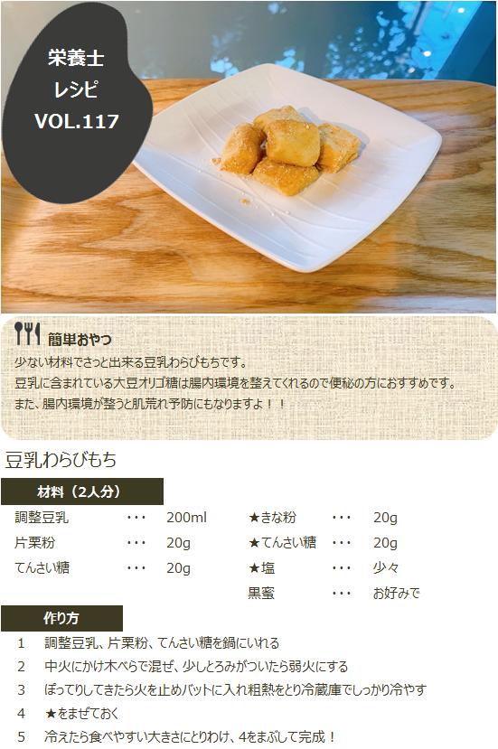 栄養士レシピ VOL.117 豆乳わらびもち