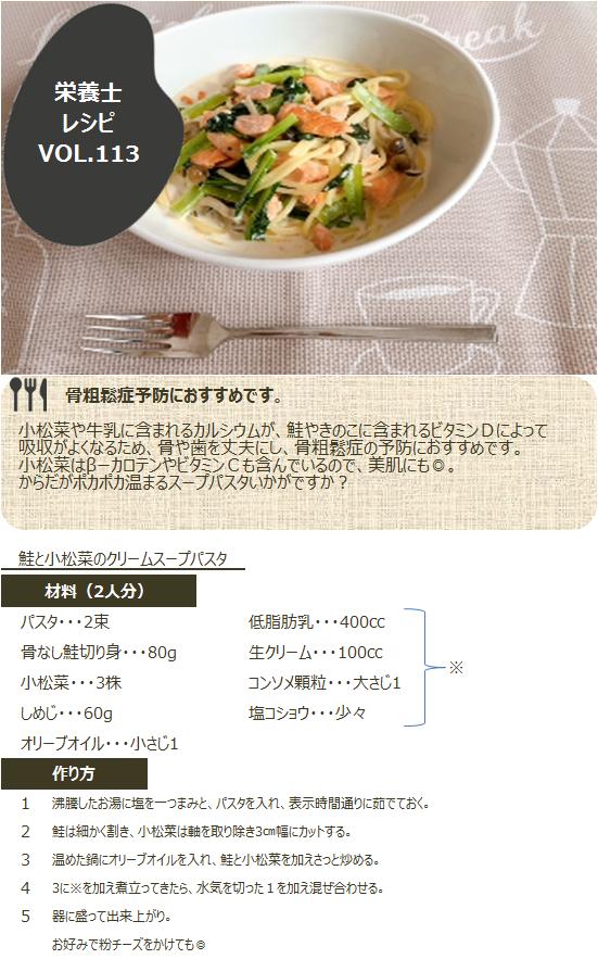 栄養士レシピ VOL.113 鮭と小松菜のクリームスープパスタ