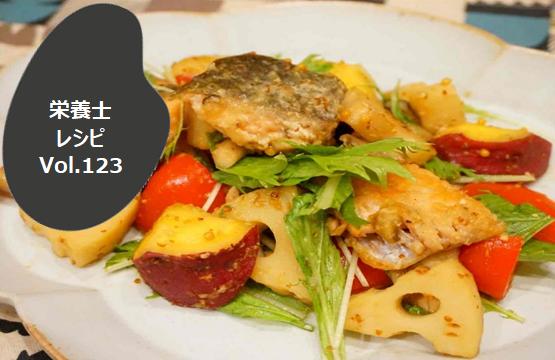 栄養士レシピVol.123鮭の秋野菜ホットサラダ